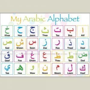 arabic letters for children fun