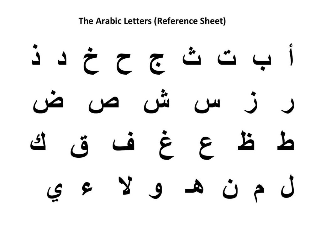 arabic letters for children printable