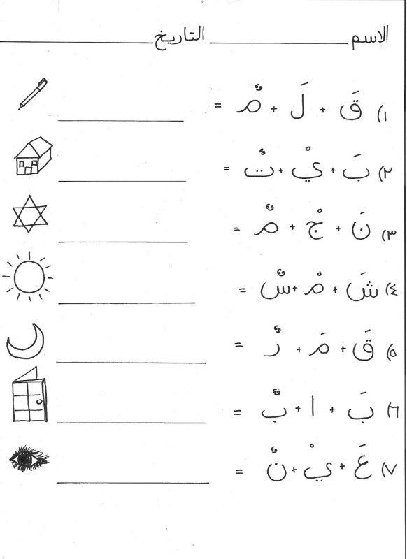 arabic letters worksheets for kids learning printable. Black Bedroom Furniture Sets. Home Design Ideas
