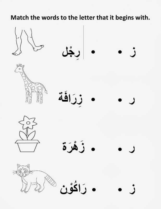 arabic letters worksheets fun
